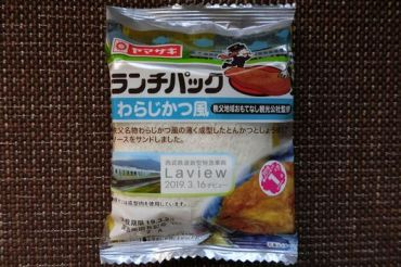 20190320get_lunchpack02_1
